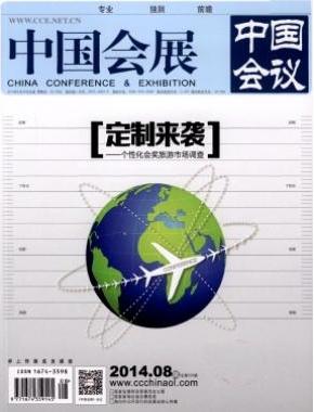 中国会展国家级期刊