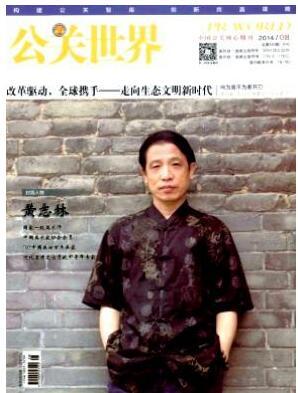 公关世界杂志河北省类期刊
