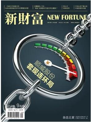 新财富财经商业期刊