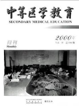 卫生职业教育杂志征收医学职称论文