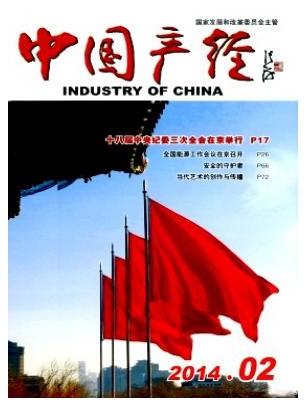 中国产经综合经济期刊