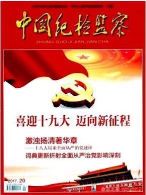 中国纪检监杂志论文征收格式要求