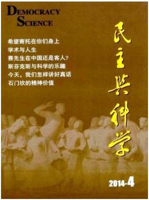 民主与科学国家级政法期刊