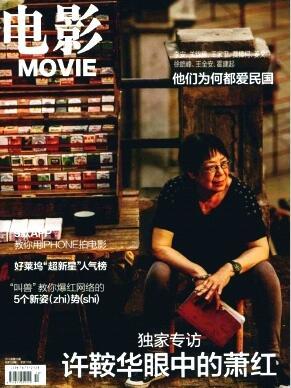 核心期刊电影杂志2018年06期投稿论文目录查询