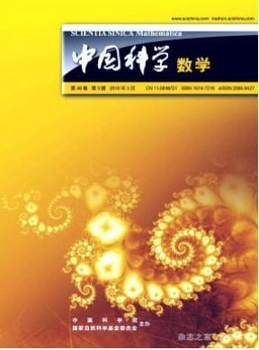 核心期刊中国科学数学杂志2018年06期投稿论文目录