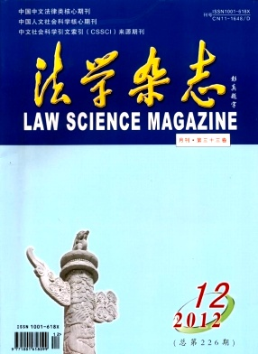 《法学杂志》核心期刊征稿启事