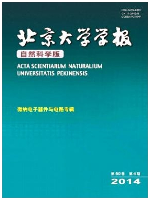 核心期刊 北京大学学报(自然科学版)