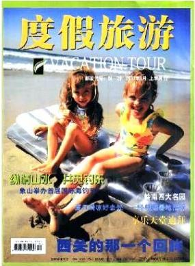 度假旅游旅游文化杂志