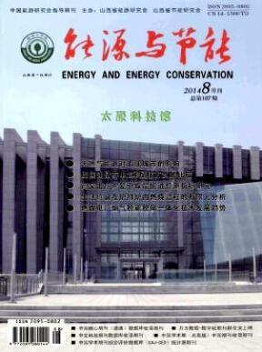 能源与节能杂志论文目录查询
