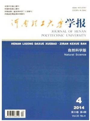 河南理工大学学报(自然科学版)综合性学术期刊