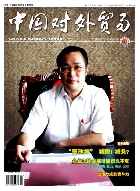 《中国对外贸易》经济期刊投稿