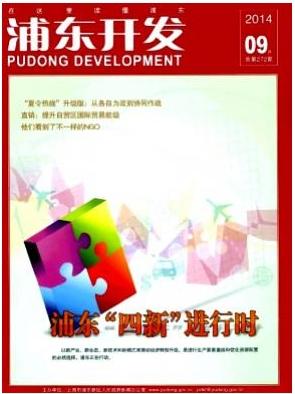 浦东开发上海财经期刊