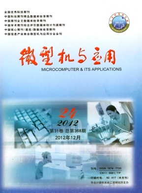 《微型机与应用》国家级电子期刊投稿