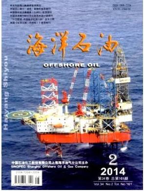 海洋石油石油科技杂志发表
