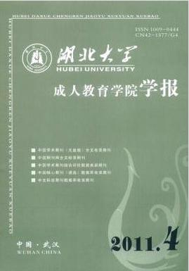 湖北大学成人教育学院教育期刊发表