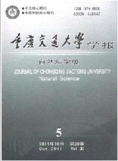 重庆交通学院学报