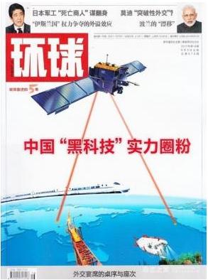 环球国际时事政治杂志