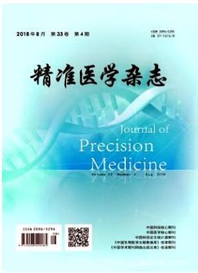 精准医学杂志2018年06期中级职称论文格式