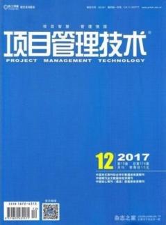 项目管理技术