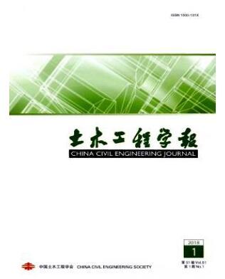 核心期刊土木工程学报杂志 2018年03期投稿论文目录