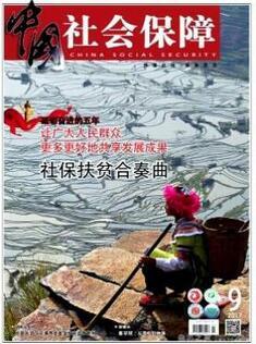 中国社会保障杂志征收劳动与社会保障方向论文