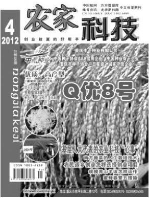 农家科技杂志征收职称论文范围
