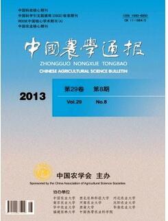 中国农学通报杂志征农学方面论文