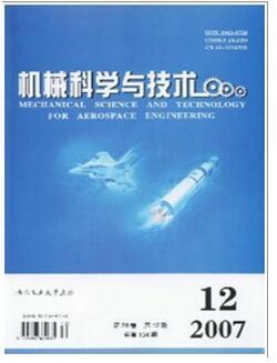 机械科学与技术杂志征收机械类论文