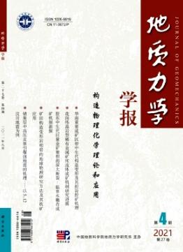 地质力学学报是中文核心吗