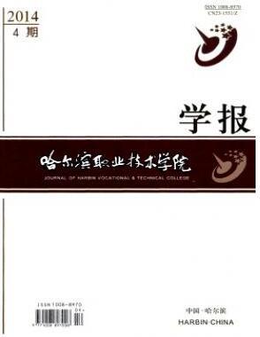 哈尔滨职业技术学院学报是什么级别刊物