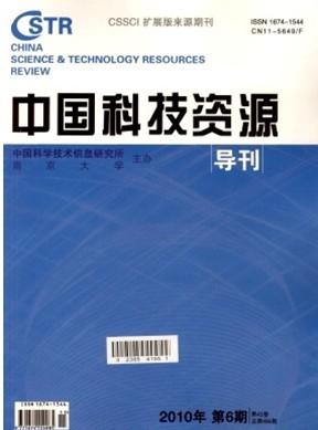 《中国科技资源导刊》