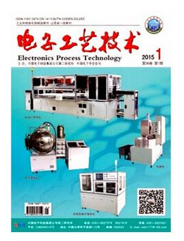 电子工艺技术杂志征收工艺技术论文