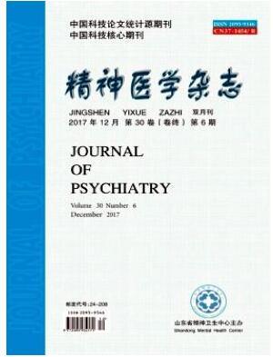 精神医学杂志2018年03期投稿论文目录