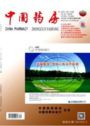 中国药房期刊投稿要求有哪些