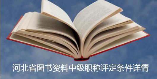 河北省图书资料中级职称评定条件详情