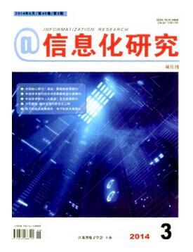 信息化研究杂志征收计算机信息类论文