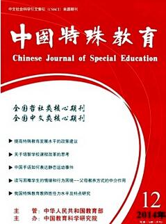 中国特殊教育杂志投稿