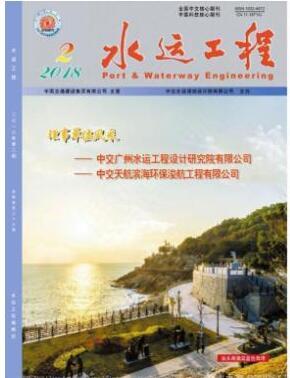 核心期刊水运工程杂志水利类职称论文投稿期刊