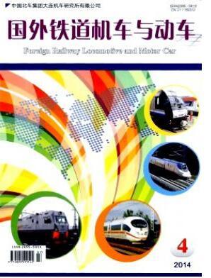 国外铁道机车与动车杂志论文字体要求