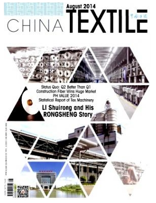 中国纺织(英文版)