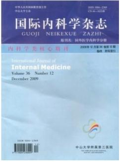 国际内科学