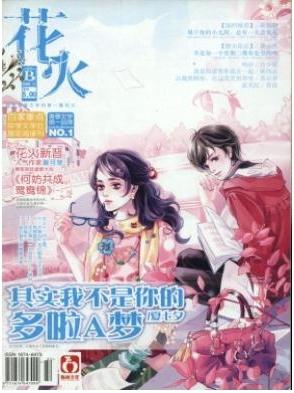 花火青春文学期刊