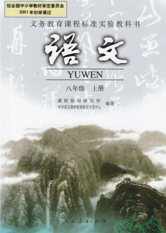 初中语文教科书