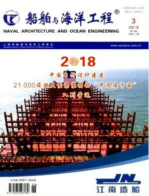 船舶与海洋工程杂志2018年03期投稿论文目录查询