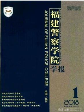福建警察学院学报杂志投稿论文格式要求