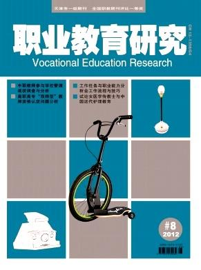 《职业教育研究》杂志征稿