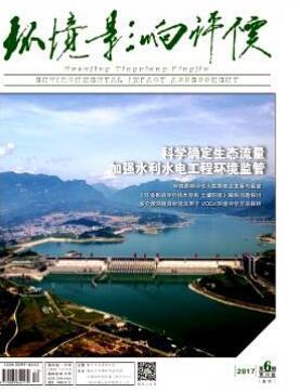 环境影响评价杂志换进该研究人员论文投稿