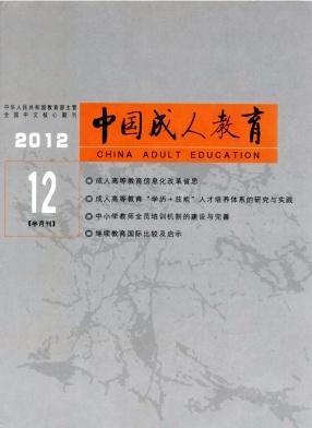 核心期刊《中国成人教育》教育北大核心期刊投稿
