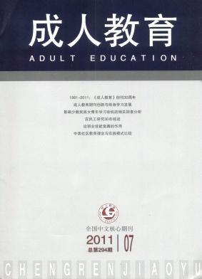 《成人教育》教育北大核心期刊征稿
