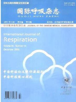 国际呼吸杂志征收中级医学论文